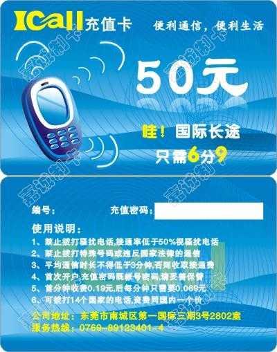 制卡/电信卡/电信电话卡/电话充值卡/电话ip卡/电话200卡制作