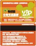 超市卡,做超市卡,超市卡制作,深圳超市卡制作,超市卡生产厂家