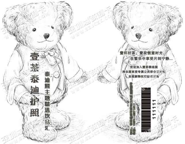 非标卡,做非标卡,非标卡制作,深圳非标卡制作,非标卡生产厂家