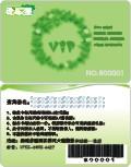 条码卡,做条码卡,条码卡制作,深圳条码卡制作,条码卡生产厂家