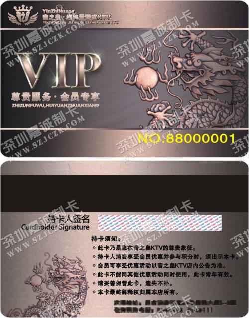 VIP卡,做VIP卡,VIP卡制作,深圳VIP卡制作,VIP卡生产厂家