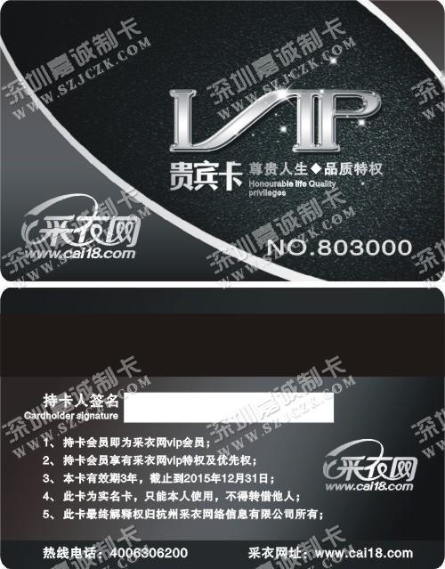 浙江采衣网VIP卡制作
