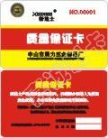 工作证,做工作证,工作证制作,深圳工作证制作,工作证生产厂家