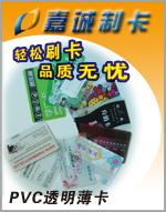 成都PVC透明/薄卡(0.38mm厚度)